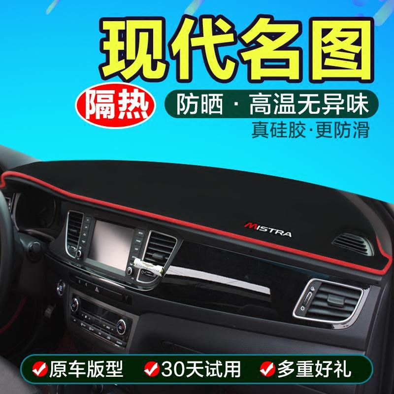 现代领动悦动朗动途胜瑞纳名图北京汽车IX35中控仪表台避光垫防晒