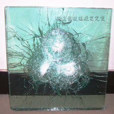 Bulletproof glass special process - Bank - Sun room glass Shop Villa safety glass with inspection certificate