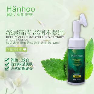 Hanhoo/韩后水能弹润洁面泡沫去黑头收缩毛孔洗面奶深