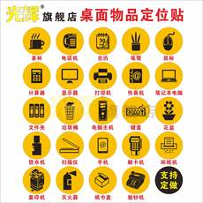 5S desktop item positioning stickers set 5S positioning line 8cm cup phone pen pen mouse calculator computer keyboard flower pot trash can fire extinguisher card machine sign reminder