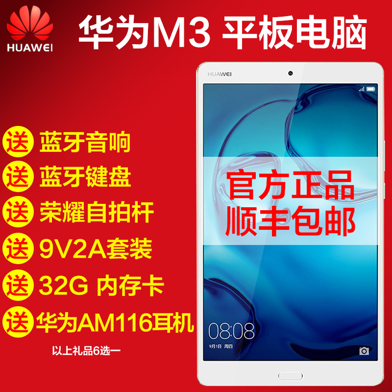 现货 Huawei/华为 M3平板电脑8.4英寸通话平板电脑32GB 64GB
