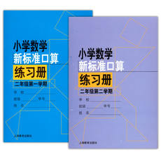 The original pupils mathematics new standard oral exercise book grade two The first two semester / grade two volumes up and down a total of two Shanghai Education Press Shanghai pupils mouth count addition and subtraction multiplication and multiplication practice book