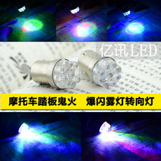 Car and motorcycle lights modified accessories WISP flashing fog lights colorful LED turn bulbs turn lights