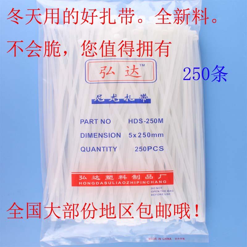 弘达5*250mm自锁式尼龙塑料扎带批发黑色白色250条实宽3.5mm包邮