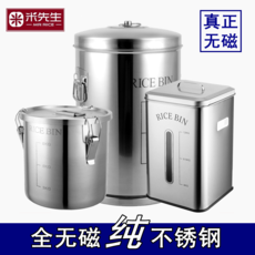 Mr. Mi All non-magnetic food grade stainless steel rice bucket Flour bucket rice storage box Moisture-proof insect-proof thickening seal