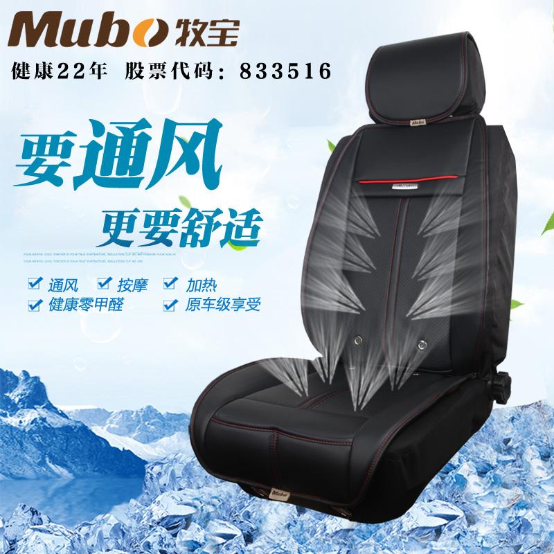 牧宝通风坐垫汽车坐垫制冷坐垫吹风风扇电加热垫按摩座椅空调座垫