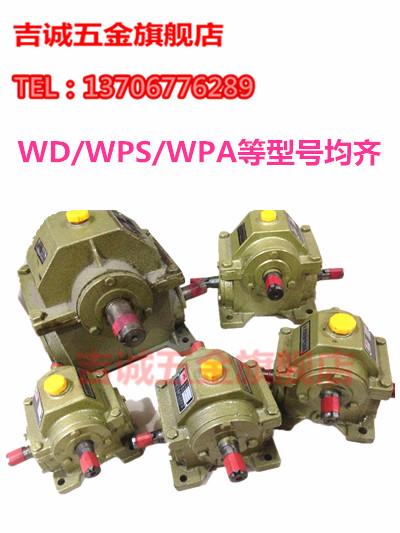 WD系列减速机 2模3模4模减速机 蜗轮蜗杆减速器微型调速箱 直销价