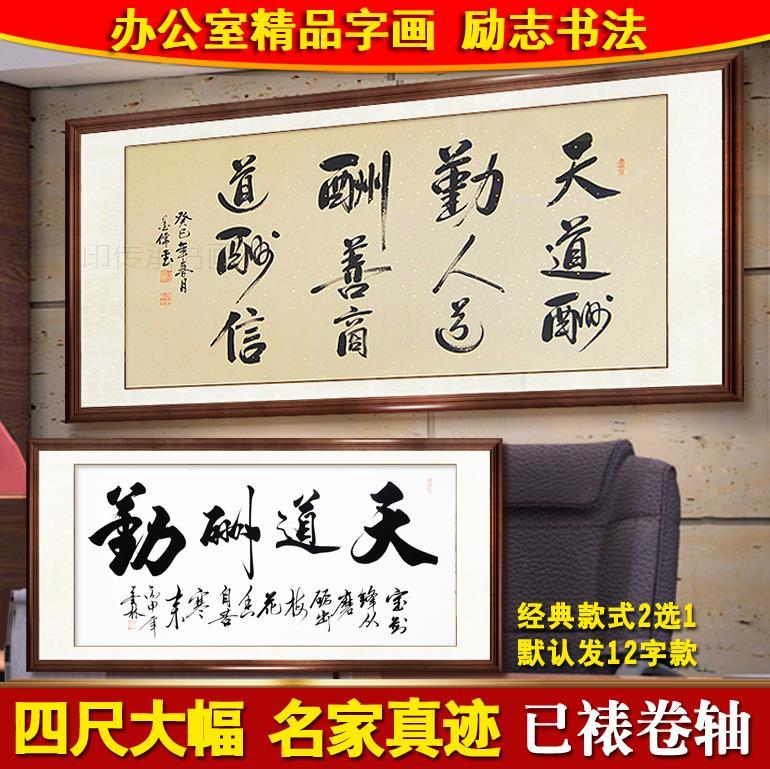 书法定制作品手写真迹字画办公室客厅公司名人毛笔横幅店牌匾代写