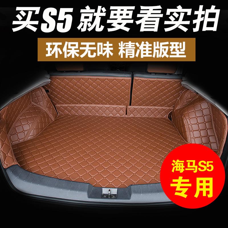 2017款海马S5全包围后备箱垫防水专用海马S5young海马骑士7海马S7