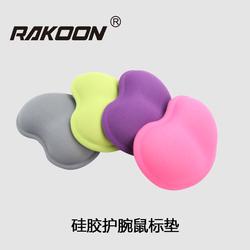 RAKOON  凹形鼠标护腕创意可爱硅胶手枕护腕托手腕垫鼠标垫护手纯色