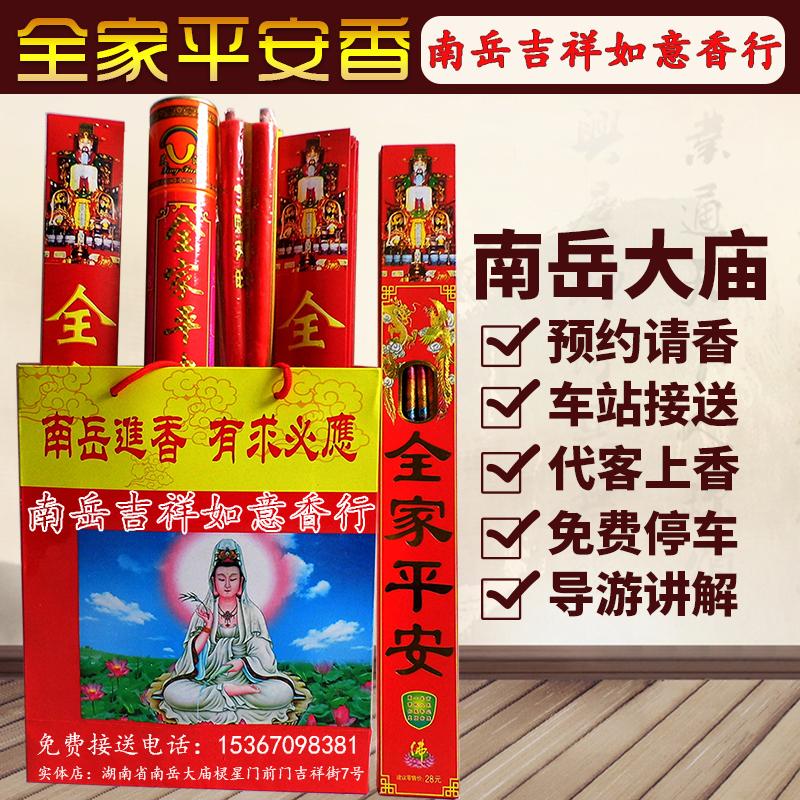 南岳衡山烧香用品旅游套餐预订门票酒店车站接送大庙代客许愿还愿