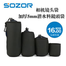 Canon SLR lens bag storage bag lens tube pocket elastic diving material lens package protective cover 5mm thickening