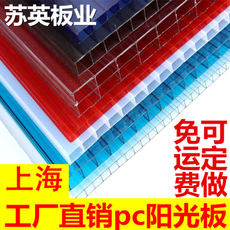 Hollow pc sun board transparent multi-color can be customized 56810mm hollow sun board ten years warranty lake blue