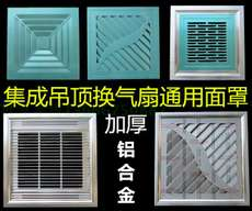 Integrated ceiling accessories, exhaust fan panel, ventilating fan mask, exhaust fan housing, outer cover, air inlet, air outlet