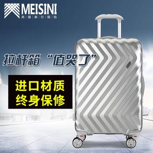 MEISINI美行李箱20/24寸学生男女拉杆箱万向轮旅