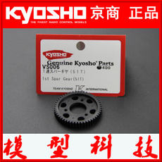 Kyosho Jingshang FW06 oil-powered remote control car original accessories first gear VS00651T