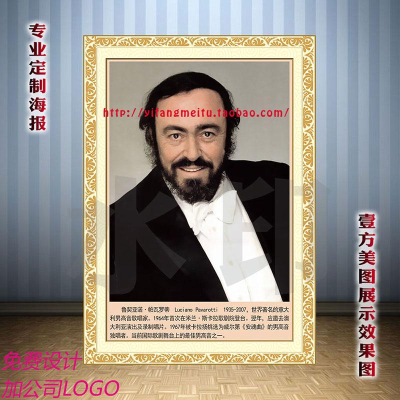 国外音乐家海报订制琴行教室装饰挂图男高音歌唱家帕瓦罗蒂画像