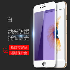 Song Ling iPhone6 ​​tempered glass film Apple 6s six mobile phone film full coverage 3D full screen anti-Blu-ray matte 6