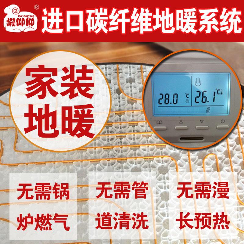懒仰仰碳纤维电地暖发热电缆 家装干铺安装施工 采暖系统电热地暖