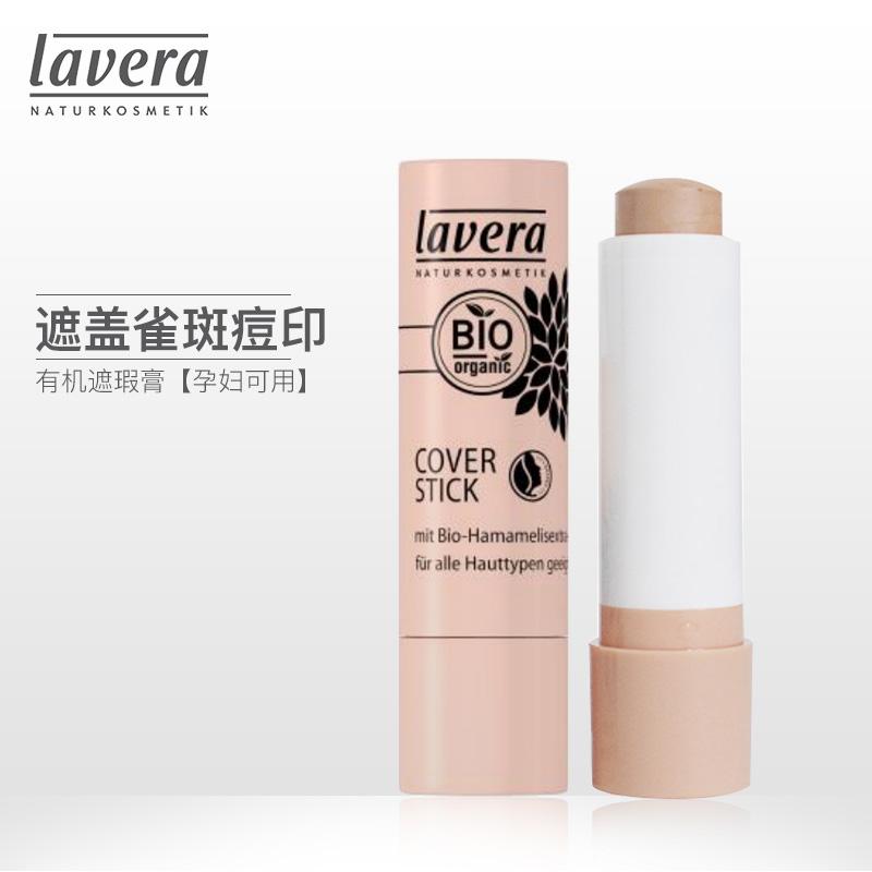 德国lavera莱唯德有机遮瑕膏 5.5g孕妇可用遮瑕棒 遮盖雀斑痘印