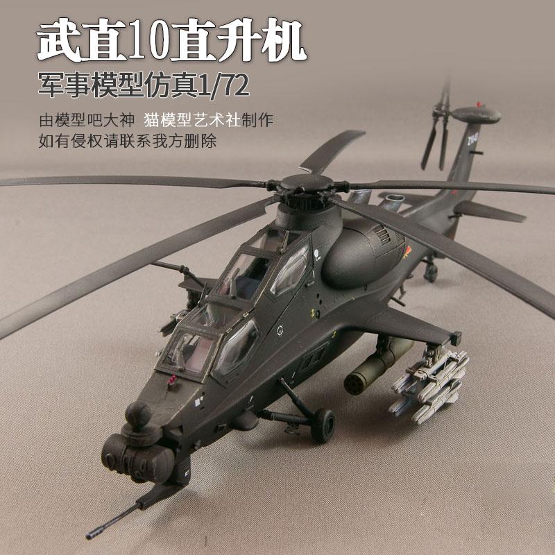 小号手拼装飞机模型 1/72仿真武直十10直升机**手工diy制作航模