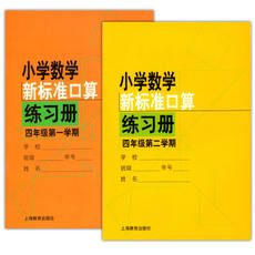 The original pupils mathematics new standard oral arithmetic exercise book The fourth grade The first two semester / grade 4 a total of two Shanghai Education Press Shanghai primary school student count arithmetic addition and subtraction multiplication and excercise