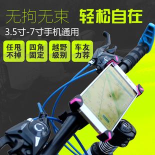 骑行天下 自行车手机支架单车通用型电动摩托山地车公路导航架骑行配件装备