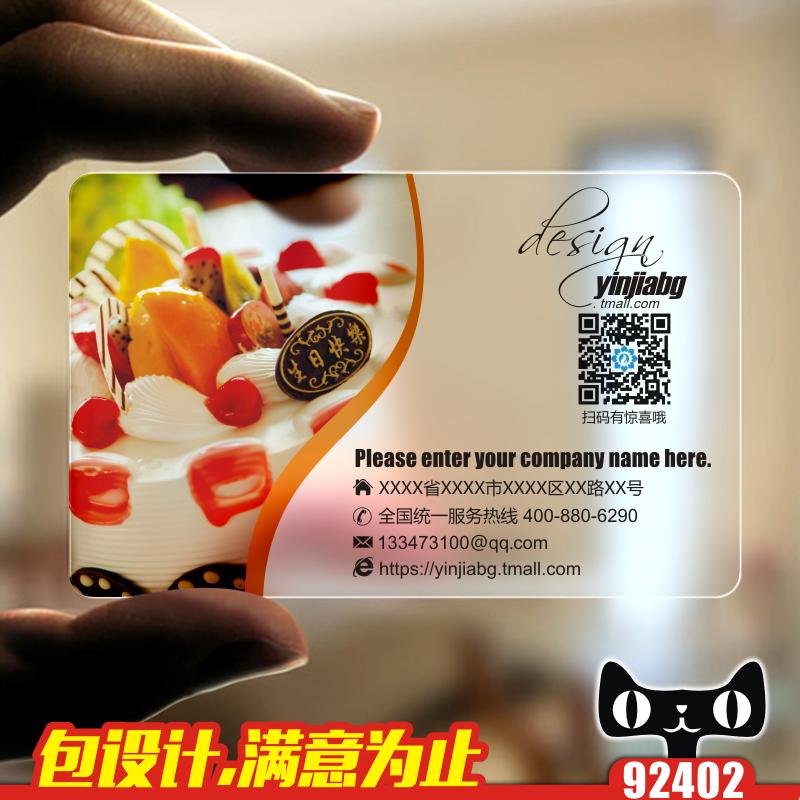 饭店点心美食名片设计印刷/餐饮蛋糕店烘焙食品透明磨砂卡片92402
