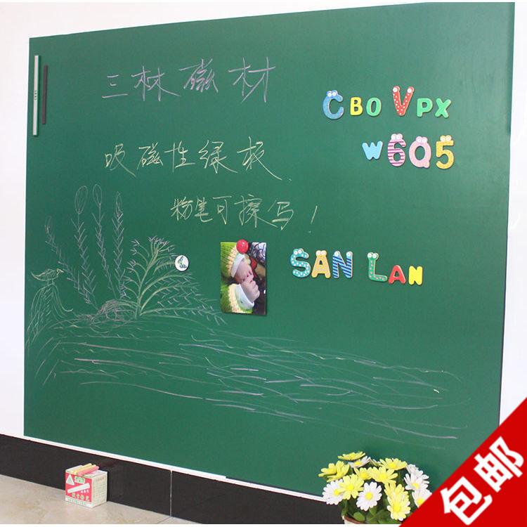 双层吸磁性软绿板 自粘绿板墙纸 液体粉笔涂鸦墙 教学墙贴