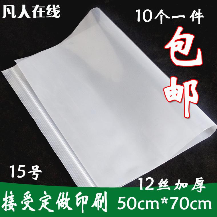 12丝PE15号自封袋50*70cm特大号透明防潮密封袋 食品袋包邮10个价
