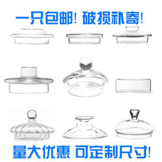 Glass teapot lid Inner tea ceremony accessories Stainless steel lid leak Flower teapot lid Tea cup lid