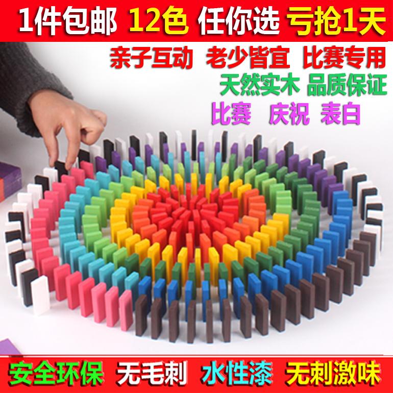 多诺米骨牌 多米诺小学生积木制儿童益智玩具 成人机关 颜色可选