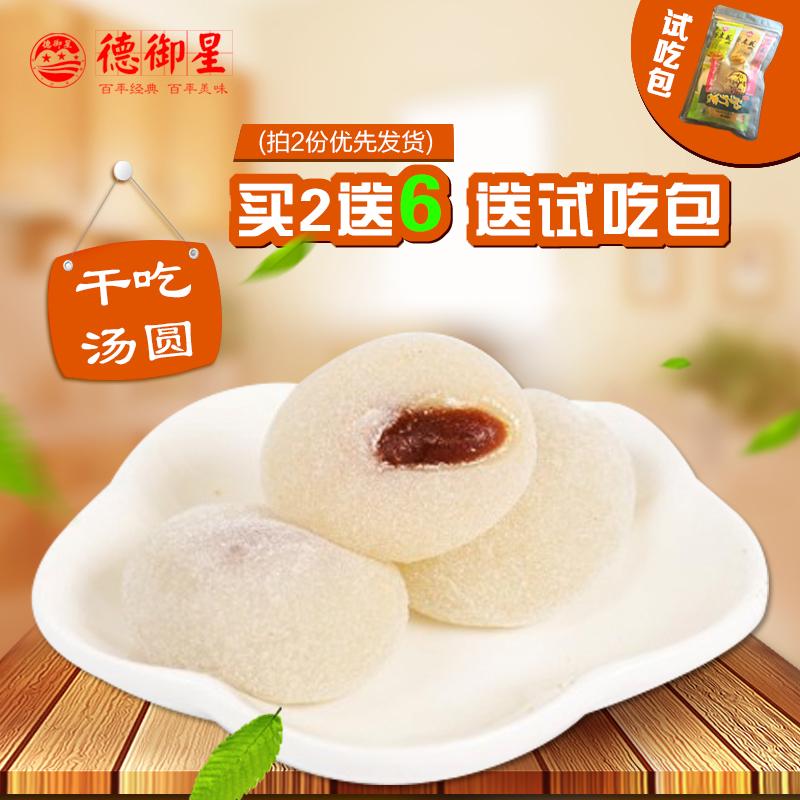 北京特产正宗德御星艾窝窝250g糕点休闲小吃糍粑干吃特价包邮