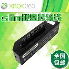 利乐普xbox360新版slim硬盘传输线数据线USB连接线SATA转USB送CD