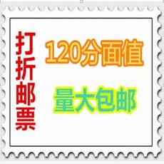Special offer Face value 1.2 yuan 120 points Discount stamp China Post package true price low value can send letter Mingxin