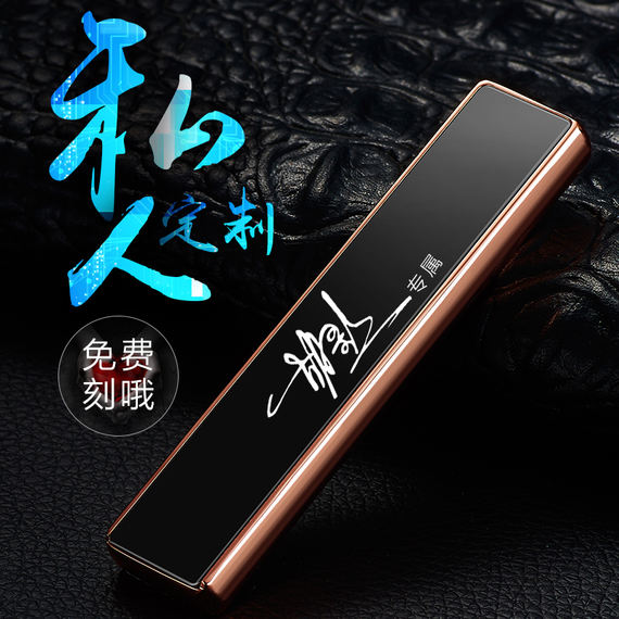 Net red usb windproof lighter charging personality ultra-thin electronic cigarette lighter men's creative send boyfriend laser tide