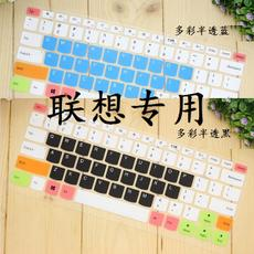 Lenovo Zhaoyang E42-80 14-inch business notebook portable thin keyboard protection film
