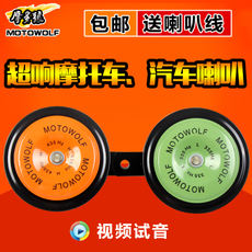 Car motorcycle speaker multi-tone super loud 12V tricycle snail high bass scooter locomotive accessories