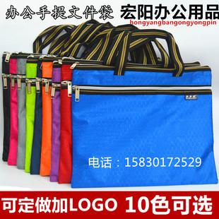 A4手提帆布拉链文件袋文件包牛津布资料袋档案袋定制双层手提包