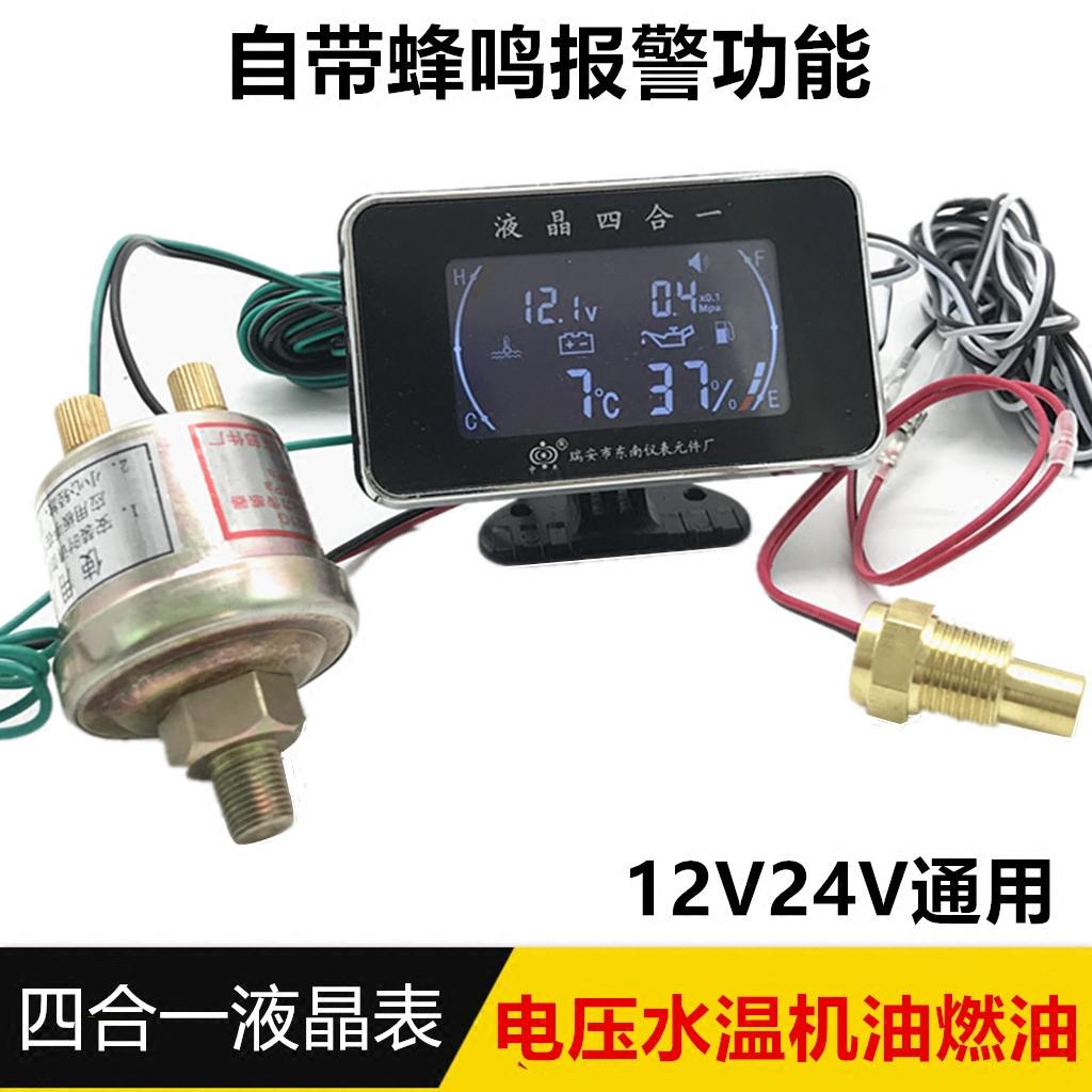 汽车货车改装液晶四合一机油压力表电压水温油量连体表12v24v通用