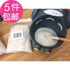 Ultra-fine smoke-proof sand protection ashtray Hotel sand ash tank special ashtray special sand quartz powder