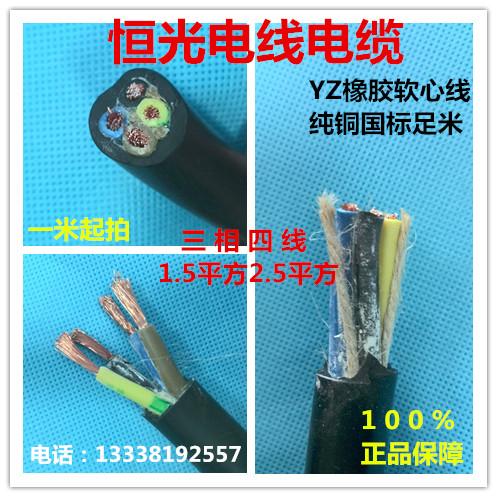 包邮三相四线4芯橡皮 橡套软电缆YZ 3芯*2.5+1芯*1.5平方电源线