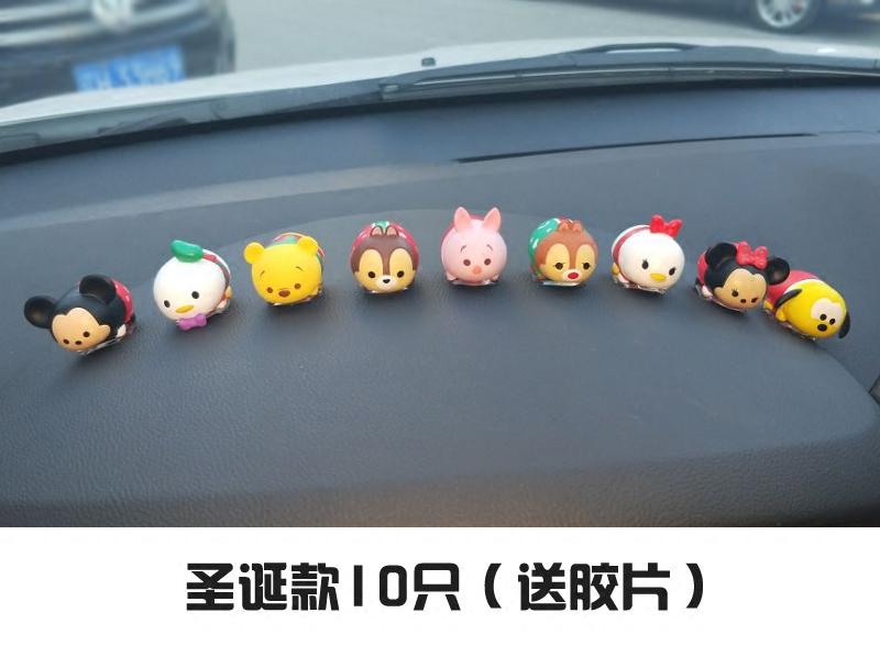 可爱迪士尼汽车摆件卡通米奇米妮唐老鸭维尼熊10只公仔车载装饰品