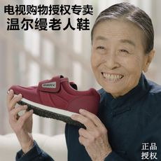 Winder elderly shoes hiking shoes in the elderly winter warm ugly television shopping leisure parents shoes men and women