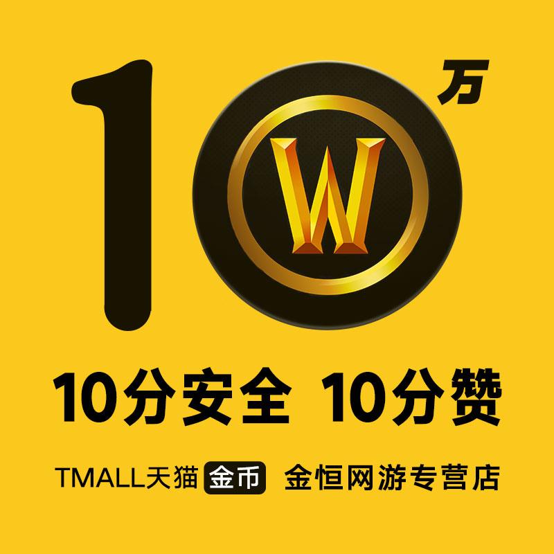 魔兽世界金币十区安苏部落100000金=15.0元