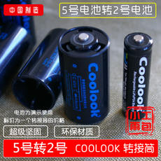 Coolook 5 to 2 battery converter AA to c converter for gas stove 5 to 2 adapter