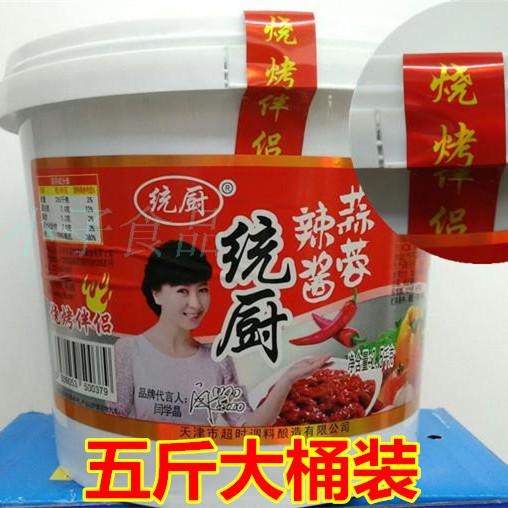 天津统厨蒜蓉辣酱 烧烤专用酱香辣酱蘸酱2500克桶装5斤全国包邮