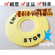 Authentic Siemens APT Shanghai second work button accessories emergency stop warning circle logo frame F13-60 yellow