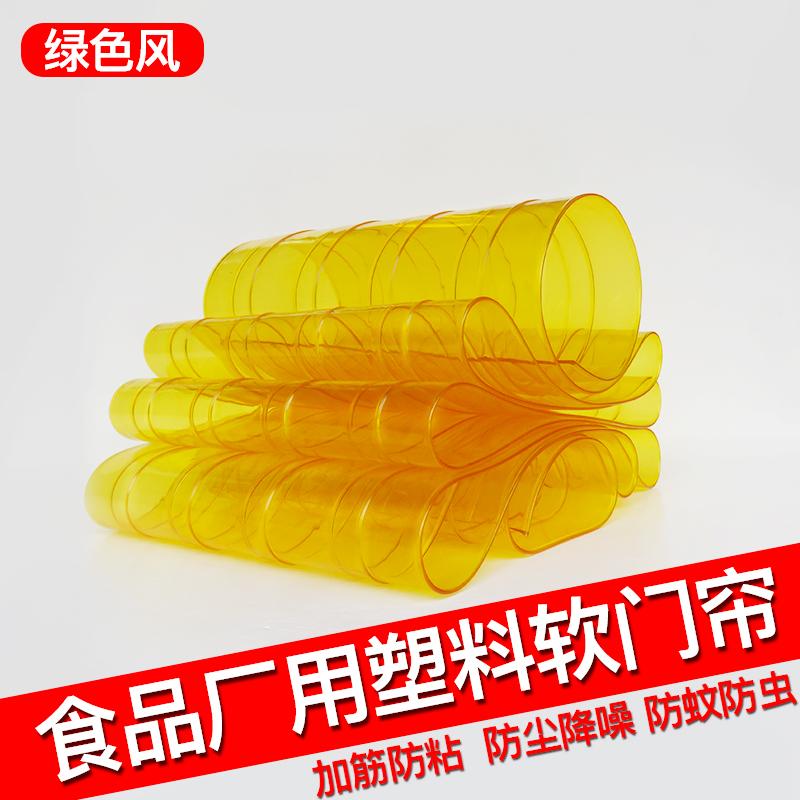 防蚊虫空调软门帘橘黄透明pvc塑料软玻璃隔断食品厂用门帘定制
