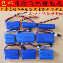 包邮航模锂电池遥控飞机直升机飞行器3.7V 7.4V高倍率圆柱锂电池